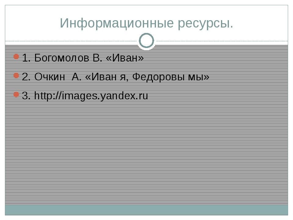 Информационные ресурсы. 1. Богомолов В. «Иван» 2. Очкин А. «Иван я, Федоровы...