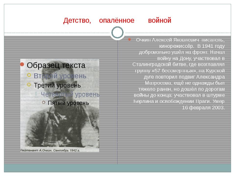 Детство, опалённое войной Очкин Алексей Яковлевич писатель, кинорежиссёр. В...