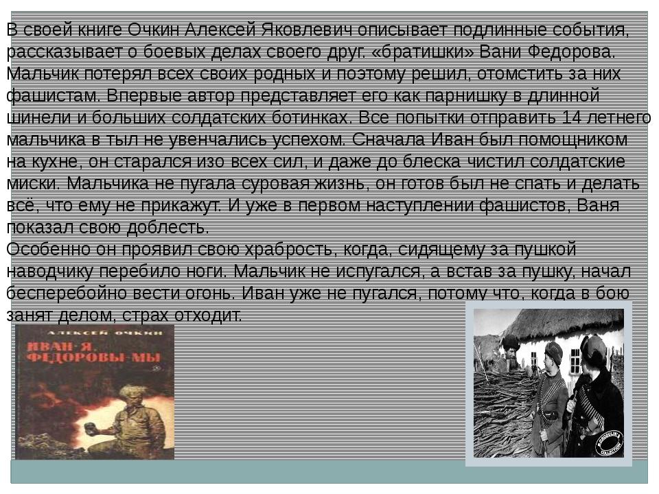 В своей книге Очкин Алексей Яковлевич описывает подлинные события, рассказыва...