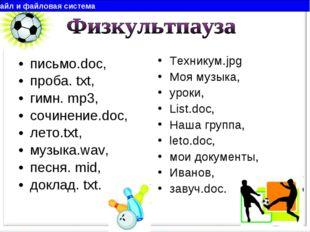 письмо.doc, проба. txt, гимн. mp3, сочинение.doс, лето.txt, музыка.wav, песня