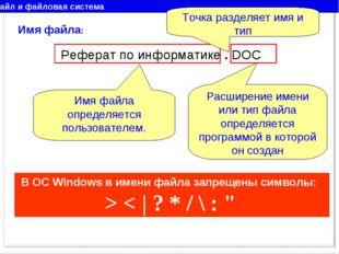 Файл и файловая система Имя файла: Реферат по информатике . DOC Имя файла опр