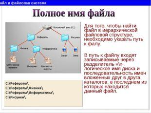 Для того, чтобы найти файл в иерархической файловой структуре, необходимо ука