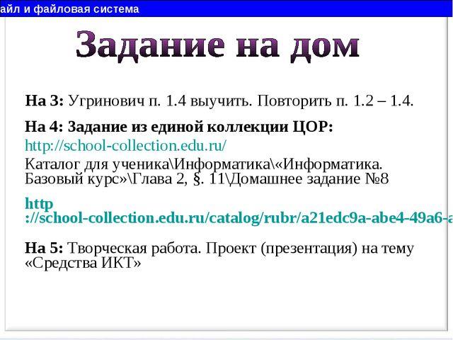 На 3: Угринович п. 1.4 выучить. Повторить п. 1.2 – 1.4. На 4: Задание из ед...