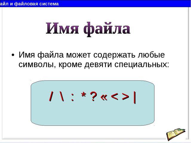 Имя файла может содержать любые символы, кроме девяти специальных: / \ : * ?...