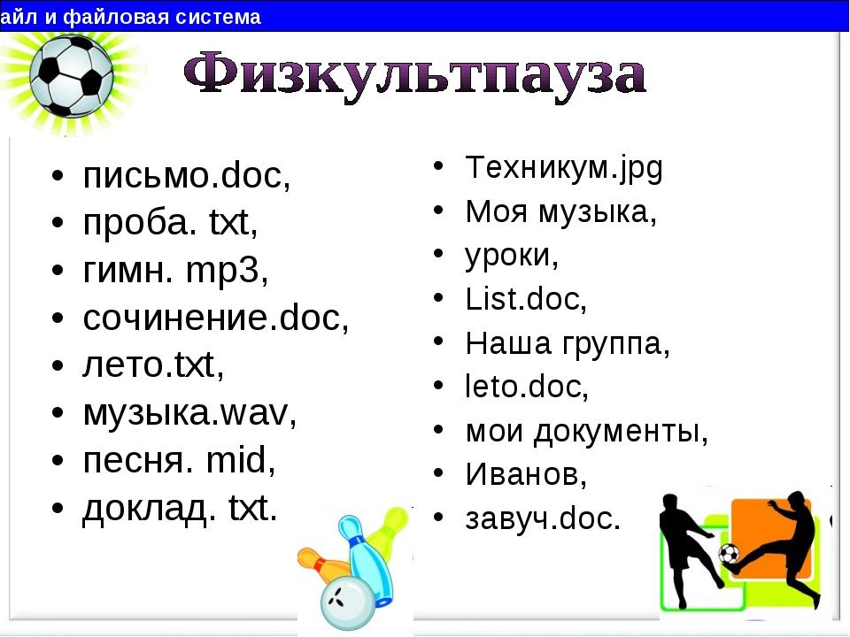 письмо.doc, проба. txt, гимн. mp3, сочинение.doс, лето.txt, музыка.wav, песня...