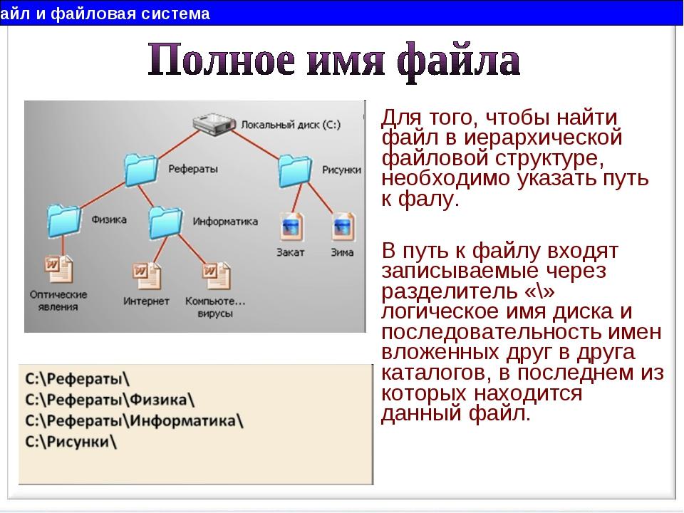 Для того, чтобы найти файл в иерархической файловой структуре, необходимо ука...