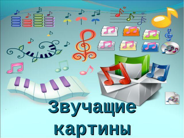Звучащие картины 1 класс урок музыки конспект
