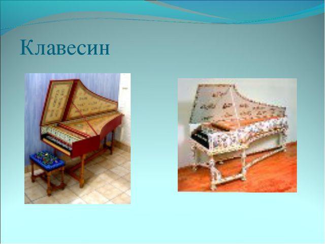 Клавесин