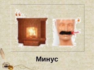 Минус