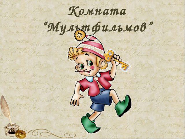 """Комната """"Мультфильмов"""""""