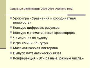 Основные мероприятия 2009-2010 учебного года Урок-игра «Уравнения и координат