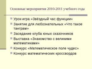 Основные мероприятия 2010-2011 учебного года Урок-игра «Звёздный час функции»
