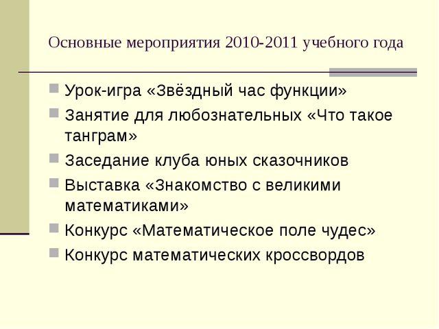 Основные мероприятия 2010-2011 учебного года Урок-игра «Звёздный час функции»...