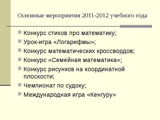 Основные мероприятия 2011-2012 учебного года Конкурс стихов про математику; У...