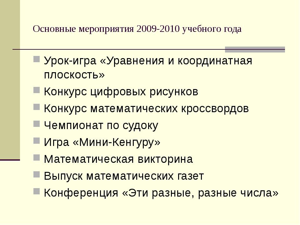 Основные мероприятия 2009-2010 учебного года Урок-игра «Уравнения и координат...