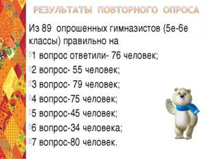 Из 89 опрошенных гимназистов (5е-6е классы) правильно на 1 вопрос ответили- 7