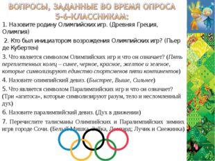 1. Назовите родину Олимпийских игр. (Древняя Греция, Олимпия) 2. Кто был иниц
