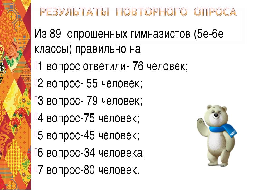 Из 89 опрошенных гимназистов (5е-6е классы) правильно на 1 вопрос ответили- 7...