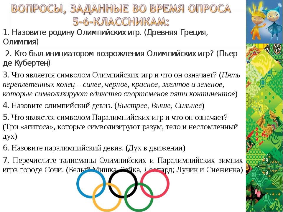 1. Назовите родину Олимпийских игр. (Древняя Греция, Олимпия) 2. Кто был иниц...