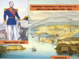 Севастополь Маршал Сент - Арно Захватить Севастополь с ходу не удалось т.к. з