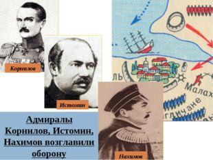 Корнилов Истомин Нахимов Адмиралы Корнилов, Истомин, Нахимов возглавили оборо