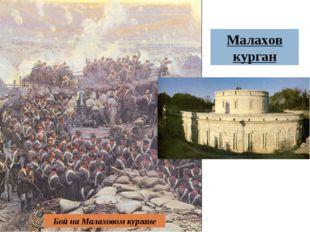 Малахов курган Бой на Малаховом кургане