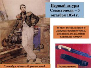 Первый штурм Севастополя – 5 октября 1854 г. 18 тыс. русских солдат и матросо
