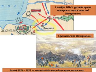 1 ноября 1854 г. русская армия потерпела поражение под Инкерманом. Зимой 1854