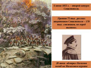 6 июня 1855 г. – второй штурм Севастополя. Против 75 тыс. русских защитников