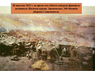 28 августа 1855 г. во время последнего штурма французы захватили Малахов кург