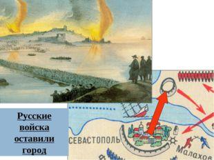 Русские войска оставили город
