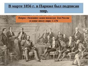 В марте 1856 г. в Париже был подписан мир. Вопрос: Назовите самое тяжелое для