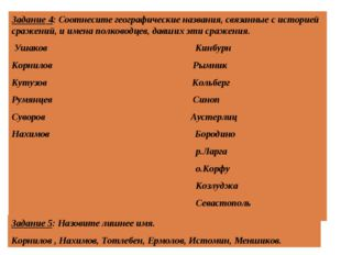Задание 4: Соотнесите географические названия, связанные с историей сражений,