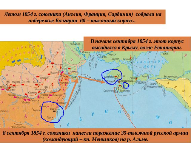 Летом 1854 г. союзники (Англия, Франция, Сардиния) собрали на побережье Болга...