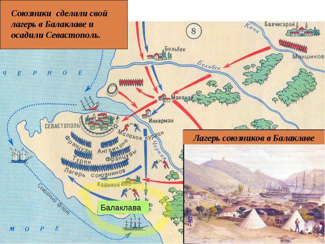 Балаклава Союзники сделали свой лагерь в Балаклаве и осадили Севастополь. Лаг...