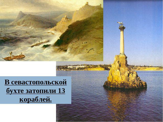 В севастопольской бухте затопили 13 кораблей.