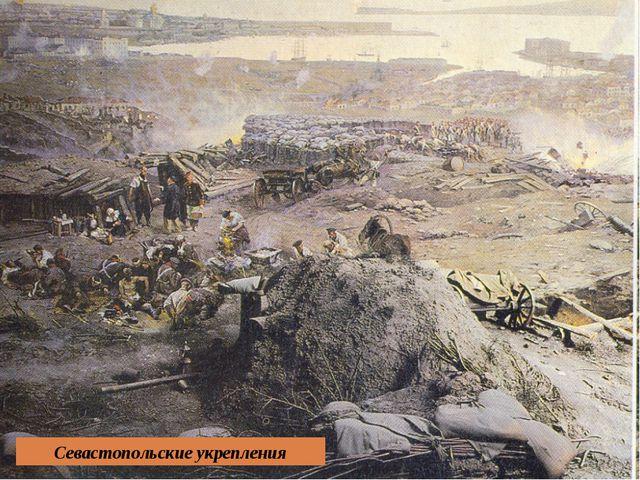 Севастопольские укрепления