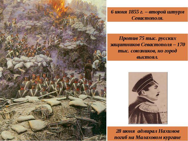 6 июня 1855 г. – второй штурм Севастополя. Против 75 тыс. русских защитников...