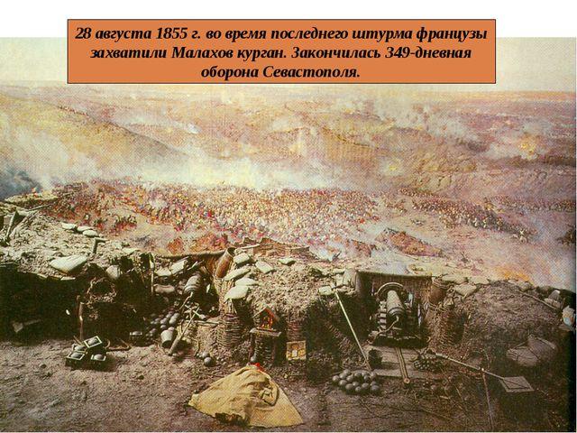 28 августа 1855 г. во время последнего штурма французы захватили Малахов кург...