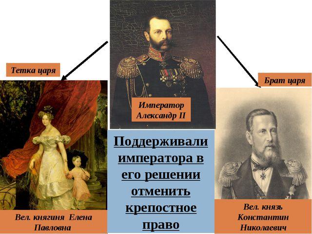 Вел. княгиня Елена Павловна Вел. князь Константин Николаевич Император Алекса...