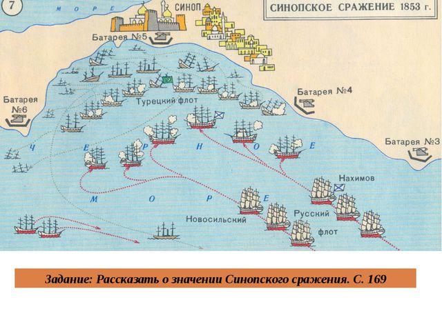 Задание: Рассказать о значении Синопского сражения. С. 169