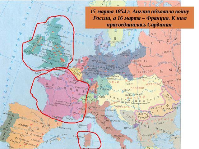 15 марта 1854 г. Англия объявила войну России, а 16 марта – Франция. К ним пр...