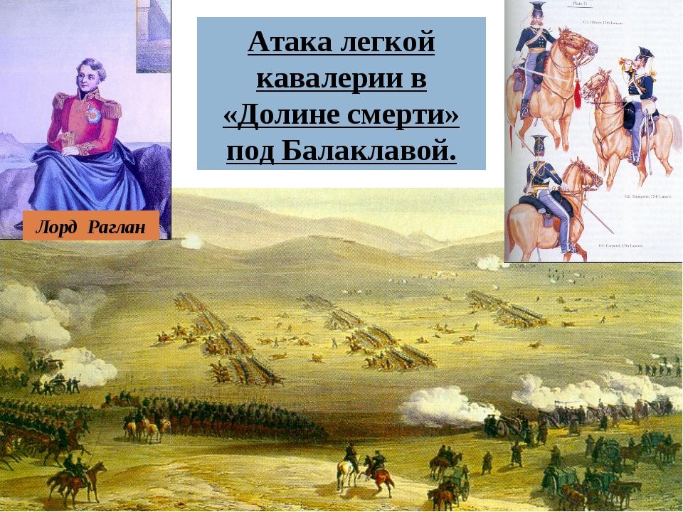 Лорд Раглан Атака легкой кавалерии в «Долине смерти» под Балаклавой.