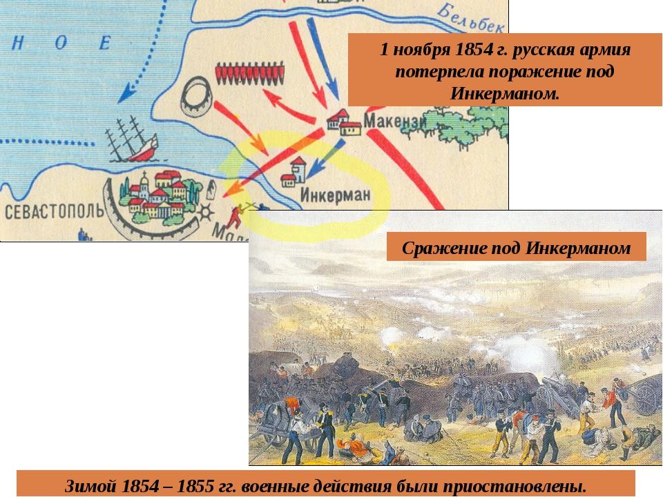 1 ноября 1854 г. русская армия потерпела поражение под Инкерманом. Зимой 1854...