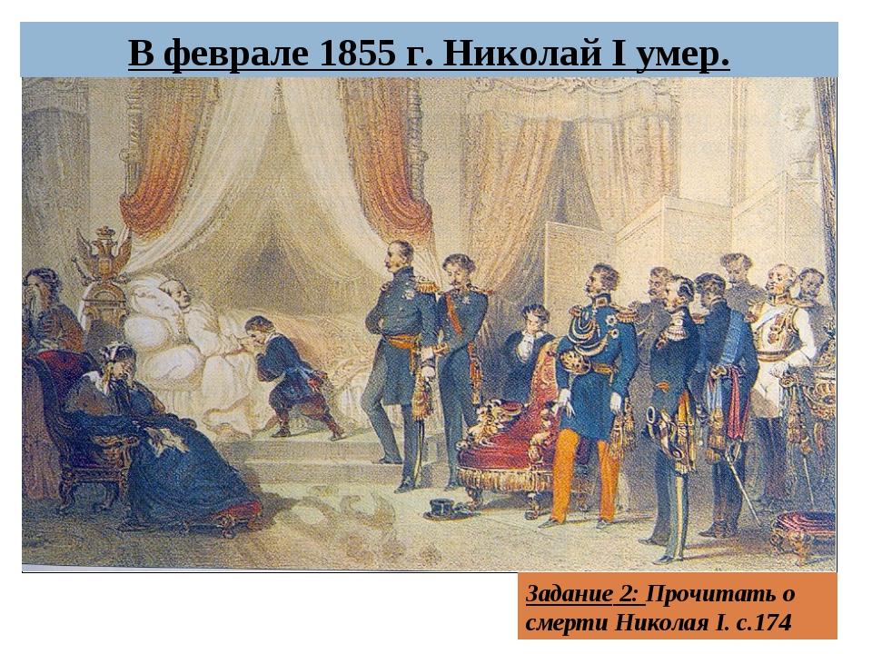 В феврале 1855 г. Николай I умер. Задание 2: Прочитать о смерти Николая I. с....