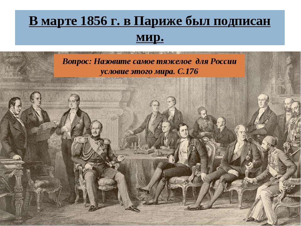 В марте 1856 г. в Париже был подписан мир. Вопрос: Назовите самое тяжелое для...