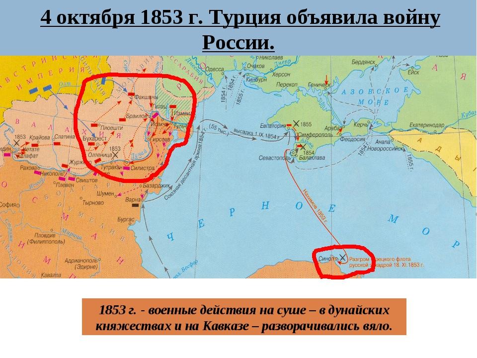 4 октября 1853 г. Турция объявила войну России. 1853 г. - военные действия н...