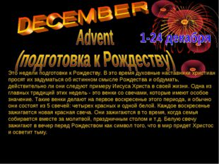 Это недели подготовки к Рождеству. В это время духовные наставники христиан п