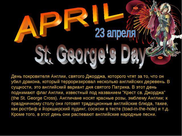 День покровителя Англии, святого Джорджа, которого чтят за то, что он убил др...