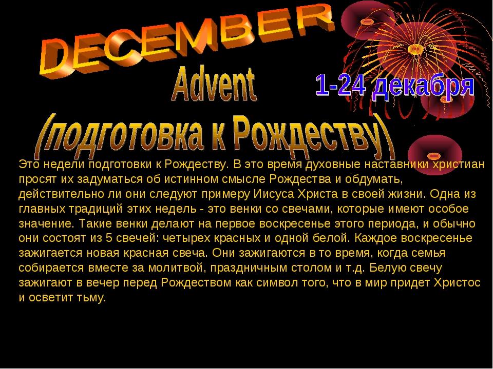 Это недели подготовки к Рождеству. В это время духовные наставники христиан п...